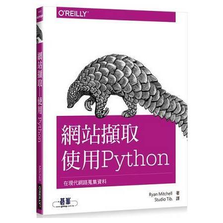 網站擷取 使用Python