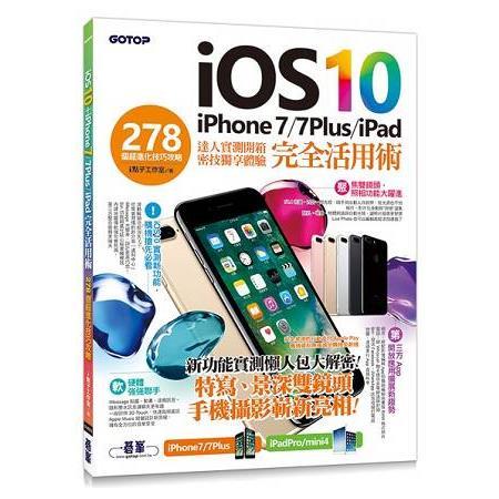 iOS 10+iPhone 77PlusiPad完全活用術:278個超進化技巧攻略