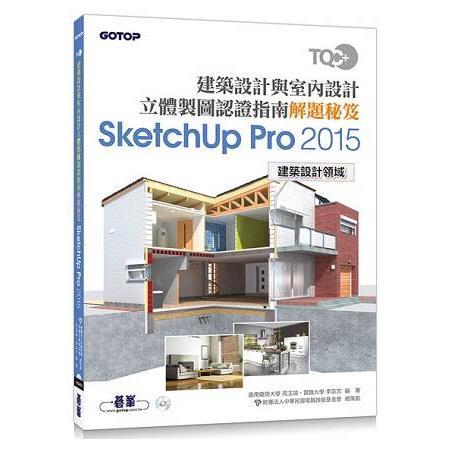 TQC+ 建築設計與室內設計立體製圖認證指南解題秘笈-SketchUp Pro2015