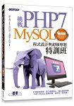 挑戰PHP7/MySQL程式設計與超強專題特訓班(第四版)(適用PHP5~7,MariaDB)