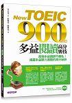 New TOEIC 900分必備- 多益閱讀高分密技(雙書+防水書套)