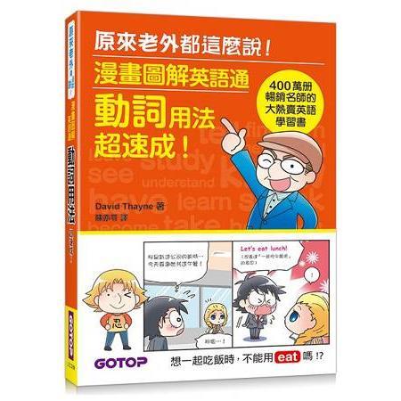 漫畫圖解英語通:動詞用法超速成!(400萬冊暢銷名師的大熱賣英語學習書)