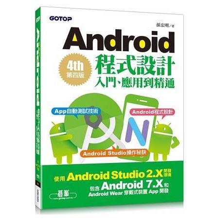 Android程式設計入門、應用到精通(第四版)