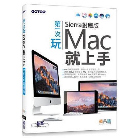 第一次玩Mac就上手(Sierra對應版)