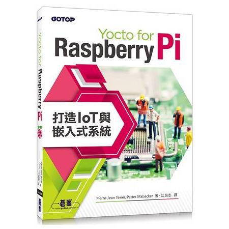 Yocto for Raspberry Pi:打造IoT與嵌入式系統