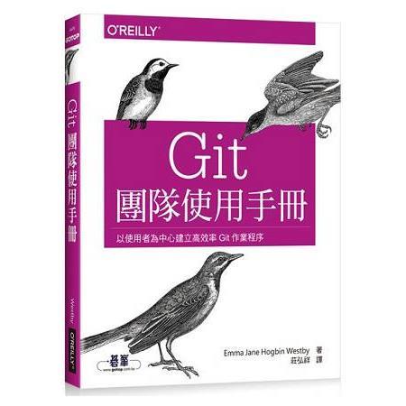 Git團隊使用手冊