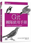 Git 團隊使用手冊