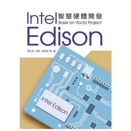 Intel Edison智慧硬體開發