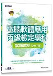 電腦軟體應用丙級檢定學科試題解析(106試題)