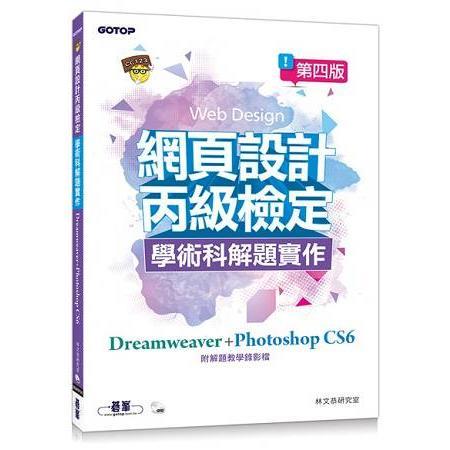 網頁設計丙級檢定學術科解題實作:Dreamweaver+Photoshop CS6 第四版