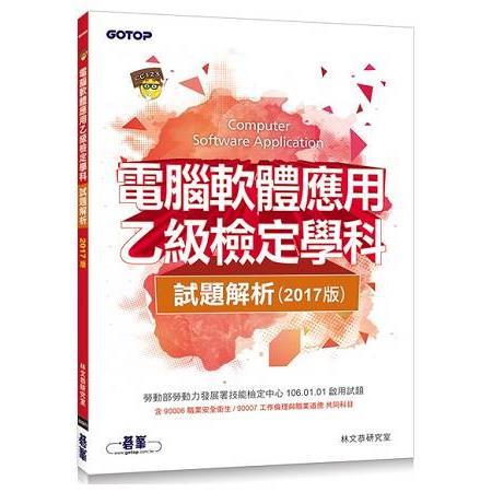 電腦軟體應用乙級檢定學科試題解析(106試題)