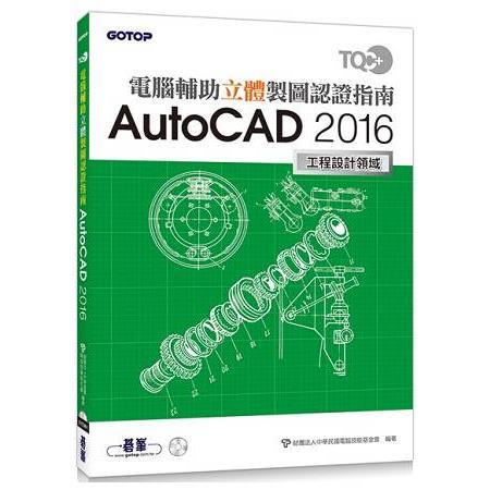 TQC+ 電腦輔助立體製圖認證指南 AutoCAD 2016