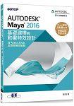 Autodesk Maya 2016基礎建模與動畫特效設計(含Maya 2016認證模擬與解題)