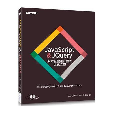 JavaScript & JQuery:網站互動設計程式進化之道