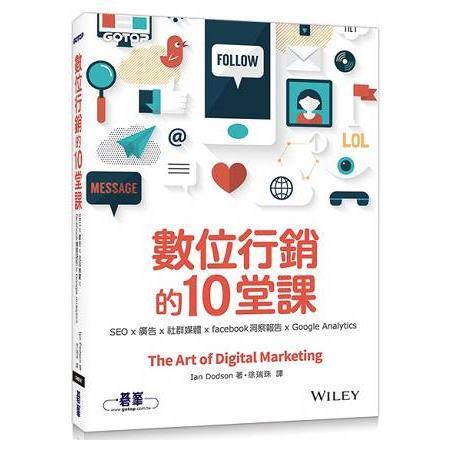 數位行銷的10堂課|SEO x 廣告 x 社群媒體 x facebook洞察報告 x Google Analytics