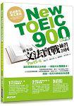 New TOEIC 900分必備- 新多益文法實戰練習20回