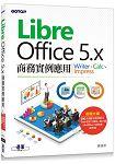 LibreOffice 5.x商務實例應用-Writer、Calc、Impress(附影音教學與範例光碟)