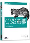 CSS 重構