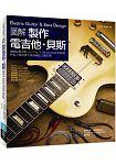圖解製作電吉他.貝斯:揭開經典名琴 Les Paul × Stratocaster 的祕密,將個人風格揉入搖滾魂的工藝