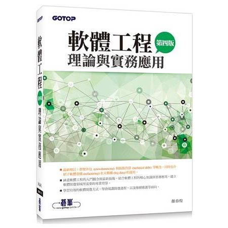 軟體工程理論與實務應用(第四版)