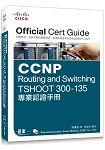 CCNP Routing and Switching TSHOOT 300-135 專業認證手冊