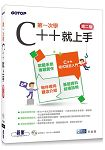 第一次學C++就上手(第二版)
