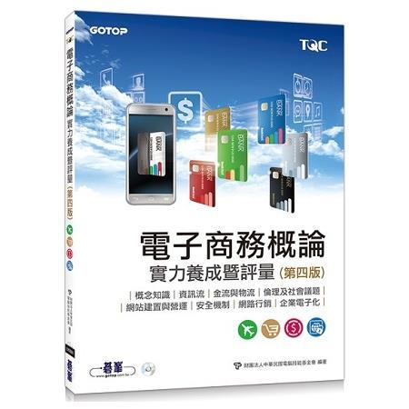 電子商務概論實力養成暨評量(第四版)