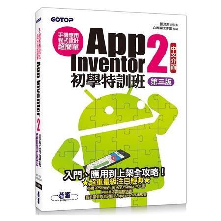 手機應用程式 超簡單:App Inventor 2初學特訓班 中文介面第三版  附影音 範