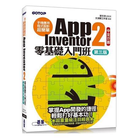 手機應用程式 超簡單:App Inventor 2零基礎入門班 中文介面第三版   附入門