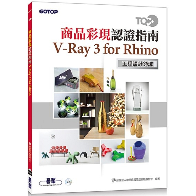 TQC+ 商品彩現認證指南 V-Ray 3 for Rhino
