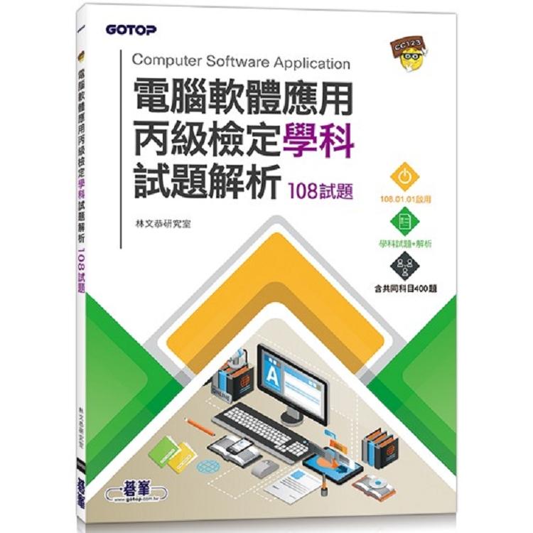 電腦軟體應用丙級檢定學科試題解析|108試題