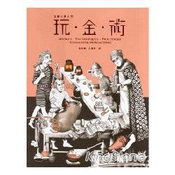 金屬工藝入門-玩金術 (附DVD 1片)