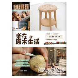 樂在原木生活:從餅乾椅、木相機到綠樹屋,16位台灣特有種木職人的玩木感動與享木生活