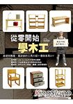 從零開始學木工:基礎到專業,最詳細的工具介紹+環保家具DIY