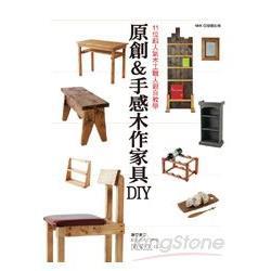 原創&手感木作家具DIY