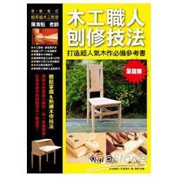 木工職人刨修技法:打造超人氣木作必備參考書