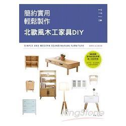 簡約實用x輕鬆製作:北歐風木工家具DIY