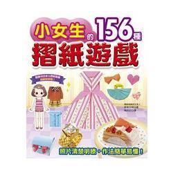 小女生的156種摺紙遊戲