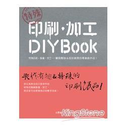 特殊 : 印刷.加工DIY Book : 特殊印刷.製書.加工-實現趣味&設計創意的專業級作品!