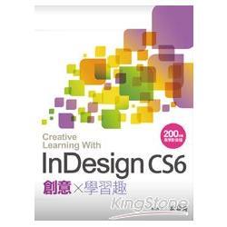 InDesign CS6 創意學習趣(附200分鐘影音教學)