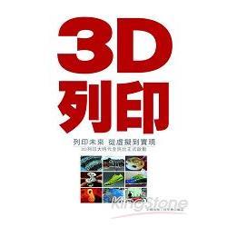 3D列印 列印未來:從虛擬到實現 3D列印大時代全民化正式啟動