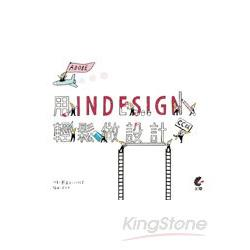 用InDesign CC輕鬆做設計