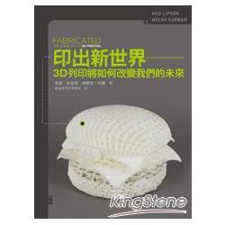 印出新世界:3D列印將如何改變我們的未來