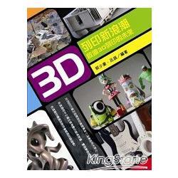 3D列印新浪潮:啟迪3D列印的未來