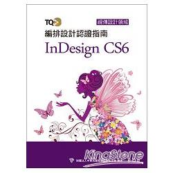 TQC+編排設計認證指南 : InDesign CS6 /
