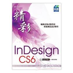 精彩InDesign CS6排版視覺設計