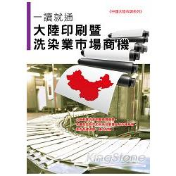 一讀就通大陸印刷暨洗染業市場商機