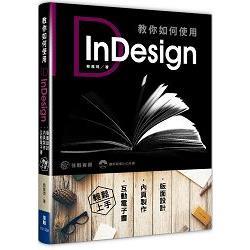 教你如何使用InDesign:版面設計.內頁製作.互動電子書