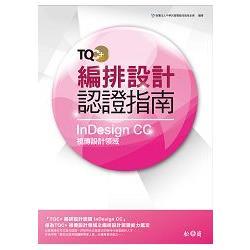 TQC+編排設計認證指南InDesign CC:視覺設計領域