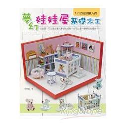 夢幻娃娃屋基礎木工